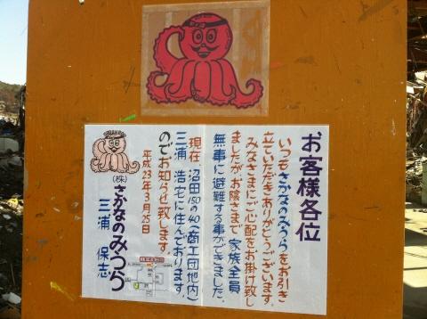 sakananomiura2
