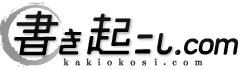 書き起こし.com